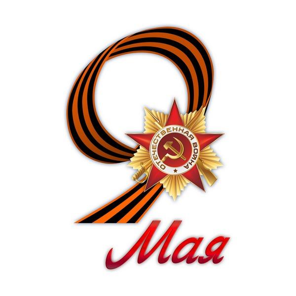 С праздником Днём Победы! 9 Мая!